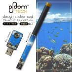 プルームテック ploom tech バッテリー スティック 専用スキンシール USB充電器 カバー ケース 保護 アクセサリー 海 魚 写真 010920