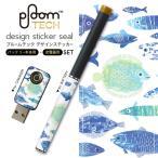 プルームテック ploom tech バッテリー スティック 専用スキンシール USB充電器 カバー ケース 保護 アクセサリー 海 生き物 魚 010962