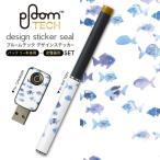プルームテック ploom tech バッテリー スティック 専用スキンシール USB充電器 カバー ケース 保護 アクセサリー 海 魚 青 010982