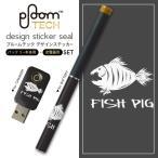 プルームテック ploom tech バッテリー スティック 専用スキンシール USB充電器 カバー ケース 保護 アクセサリー 魚 生き物 海 011119