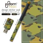 プルームテック ploom tech バッテリー スティック 専用スキンシール USB充電器 カバー ケース 保護 アクセサリー 魚 生き物 キャラクター 011181