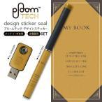 プルームテック ploom tech バッテリー スティック 専用スキンシール USB充電器 カバー ケース 保護 アクセサリー 本 英語 黄色 011338