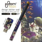 プルームテック ploom tech バッテリー スティック 専用スキンシール USB充電器 カバー ケース 保護 アクセサリー 海 魚 珊瑚 011673