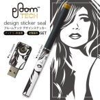 プルームテック ploom tech バッテリー スティック 専用スキンシール USB充電器 カバー ケース 保護 アクセサリー 女性 人物 イラスト 011699