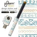 プルームテック ploom tech バッテリー スティック 専用スキンシール USB充電器 カバー ケース 保護 アクセサリー 模様 緑 オレンジ 011715