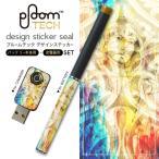 プルームテック ploom tech バッテリー スティック 専用スキンシール USB充電器 カバー ケース 保護 アクセサリー 女性 イラスト カラフル 011777
