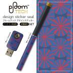 プルームテック ploom tech バッテリー スティック 専用スキンシール USB充電器 カバー ケース 保護 アクセサリー 和風 和柄 青 011843