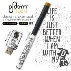 プルームテック ploom tech バッテリー スティック 専用スキンシール USB充電器 カバー ケース 保護 アクセサリー 英字 かっこいい おしゃれ 011858