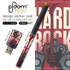 プルームテック ploom tech バッテリー スティック 専用スキンシール USB充電器 カバー ケース 保護 アクセサリー ギター ロック かっこいい 011867