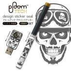 プルームテック ploom tech バッテリー スティック 専用スキンシール USB充電器 カバー ケース 保護 アクセサリー スカル かっこいい ロック 011889