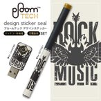 プルームテック ploom tech バッテリー スティック 専用スキンシール USB充電器 カバー ケース 保護 アクセサリー ロック 英字 かっこいい 011920