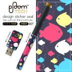 プルームテック ploom tech バッテリー スティック 専用スキンシール USB充電器 カバー ケース 保護 アクセサリー 魚 イラスト かわいい 011972