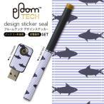 プルームテック ploom tech バッテリー スティック 専用スキンシール USB充電器 カバー ケース 保護 アクセサリー 魚 ボーダー 青 012000