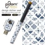 プルームテック ploom tech バッテリー スティック 専用スキンシール USB充電器 カバー ケース 保護 アクセサリー ねこ 魚 かわいい 012053