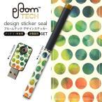 プルームテック ploom tech バッテリー スティック 専用スキンシール USB充電器 カバー ケース 保護 アクセサリー 丸 オレンジ 緑 012088