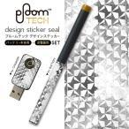 プルームテック ploom tech バッテリー スティック 専用スキンシール USB充電器 カバー ケース 保護 アクセサリー グレー かっこいい 模様 012376