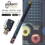 プルームテック ploom tech バッテリー スティック 専用スキンシール USB充電器 カバー ケース 保護 アクセサリー レコード 音楽 かっこいい 012566