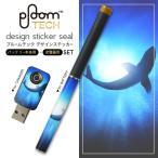 プルームテック ploom tech バッテリー スティック 専用スキンシール USB充電器 カバー ケース 保護 アクセサリー 魚 くじら 海 012652