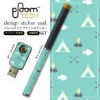 プルームテック ploom tech バッテリー スティック 専用スキンシール USB充電器 カバー ケース 保護 アクセサリー 魚 水色 マーク 012728