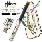 プルームテック ploom tech バッテリー スティック 専用スキンシール USB充電器 カバー ケース 保護 アクセサリー 食べ物 絵 魚 013299