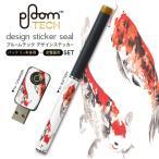 プルームテック ploom tech バッテリー スティック 専用スキンシール USB充電器 カバー ケース 保護 アクセサリー 鯉 絵 魚 013368