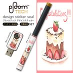 プルームテック ploom tech バッテリー スティック 専用スキンシール USB充電器 カバー ケース 保護 アクセサリー ケーキ いちご 英語 013460