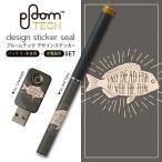 プルームテック ploom tech バッテリー スティック 専用スキンシール USB充電器 カバー ケース 保護 アクセサリー 魚 英語 文字 013547