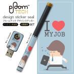 プルームテック ploom tech バッテリー スティック 専用スキンシール USB充電器 カバー ケース 保護 アクセサリー 仕事 人間 口笛 013578