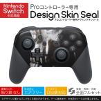 Nintendo Switch 用 PROコントローラ 専用 ニンテンドー スイッチ プロコン スキンシール 全面セット がいこつ 黒