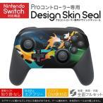 Nintendo Switch 用 PROコントローラ 専用 ニンテンドー スイッチ プロコン スキンシール 全面セット フレア パターン
