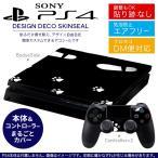 SONY 新型PS4 スリム 薄型 プレイステーション 専用おしゃれなスキンシール 貼るだけで デザインステッカー 足跡 動物 黒 000021