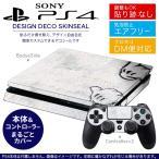 SONY 新型PS4 スリム 薄型 プレイステーション 専用おしゃれなスキンシール 貼るだけで デザインステッカー 手 イラスト 000223