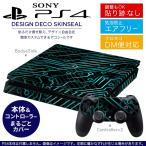 ショッピングSONY SONY 新型PS4 スリム 薄型 プレイステーション 専用おしゃれなスキンシール 貼るだけで デザインステッカー デジタル 青 000437