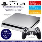 SONY 新型PS4 スリム 薄型 プレイステーション 専用おしゃれなスキンシール 貼るだけで デザインステッカー シルバー シンプル 000549
