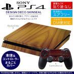 SONY 新型PS4 スリム 薄型 プレイステーション 専用おしゃれなスキンシール 貼るだけで デザインステッカー 木目 茶色 000583