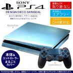SONY 新型PS4 スリム 薄型 プレイステーション 専用おしゃれなスキンシール 貼るだけで デザインステッカー 海 001388