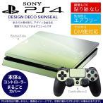 ショッピングSONY SONY 新型PS4 スリム 薄型 プレイステーション 専用おしゃれなスキンシール 貼るだけで デザインステッカー しゃぼん玉 緑 001802