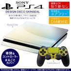 ショッピングSONY SONY 新型PS4 スリム 薄型 プレイステーション 専用おしゃれなスキンシール 貼るだけで デザインステッカー シンプル 黄色 青 001803