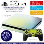 ショッピングSONY SONY 新型PS4 スリム 薄型 プレイステーション 専用おしゃれなスキンシール 貼るだけで デザインステッカー シンプル 黄色 青 001804