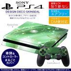ショッピングSONY SONY 新型PS4 スリム 薄型 プレイステーション 専用おしゃれなスキンシール 貼るだけで デザインステッカー 花 フラワー 緑 001805