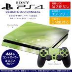 ショッピングSONY SONY 新型PS4 スリム 薄型 プレイステーション 専用おしゃれなスキンシール 貼るだけで デザインステッカー シンプル 模様 緑 001806