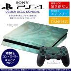 ショッピングSONY SONY 新型PS4 スリム 薄型 プレイステーション 専用おしゃれなスキンシール 貼るだけで デザインステッカー 植物 緑 シンプル 001808