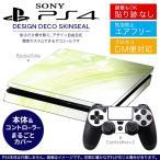 ショッピングSONY SONY 新型PS4 スリム 薄型 プレイステーション 専用おしゃれなスキンシール 貼るだけで デザインステッカー 植物 シンプル 緑 001810