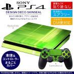 ショッピングSONY SONY 新型PS4 スリム 薄型 プレイステーション 専用おしゃれなスキンシール 貼るだけで デザインステッカー シンプル 模様 緑 001816