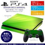 ショッピングSONY SONY 新型PS4 スリム 薄型 プレイステーション 専用おしゃれなスキンシール 貼るだけで デザインステッカー シンプル 模様 緑 001817