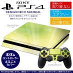 ショッピングSONY SONY 新型PS4 スリム 薄型 プレイステーション 専用おしゃれなスキンシール 貼るだけで デザインステッカー シンプル 模様 緑 001818
