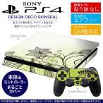 ショッピングSONY SONY 新型PS4 スリム 薄型 プレイステーション 専用おしゃれなスキンシール 貼るだけで デザインステッカー 花 フラワー 緑 001822