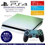 ショッピングSONY SONY 新型PS4 スリム 薄型 プレイステーション 専用おしゃれなスキンシール 貼るだけで デザインステッカー シンプル 青 緑 001830