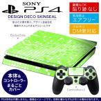ショッピングSONY SONY 新型PS4 スリム 薄型 プレイステーション 専用おしゃれなスキンシール 貼るだけで デザインステッカー シンプル 模様 緑 001837