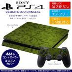 ショッピングSONY SONY 新型PS4 スリム 薄型 プレイステーション 専用おしゃれなスキンシール 貼るだけで デザインステッカー シンプル 模様 緑 001841